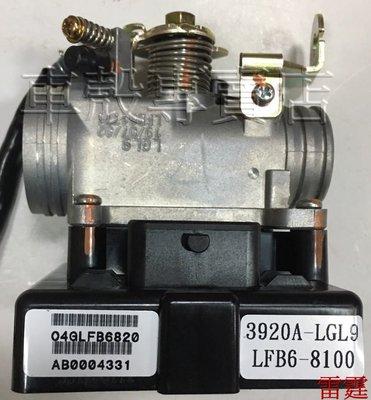 [車殼專賣店] 適用: 雷霆150,原廠電腦、節流閥組、ECU $5200