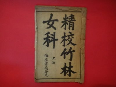 【愛悅二手書坊 H21-50】精校竹林女科  海左書局
