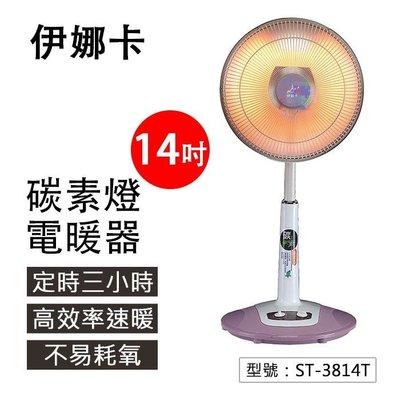 【伊娜卡】14吋碳素燈電暖器 800W 定時 高度調整 速暖 廣角旋轉 ST-3814T