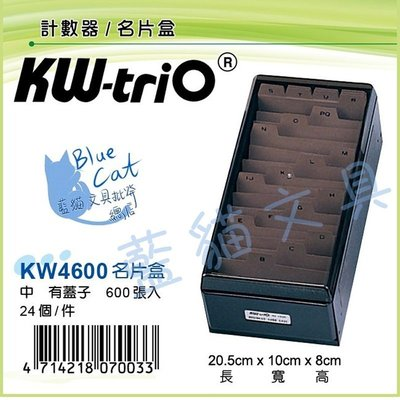 【可超商取貨】辦公用品/收納/整理【BC17114】〈KW4600〉名片盒(中)《歐菲士》【藍貓文具】