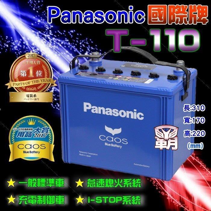 【鋐瑞電池】日本松下 國際牌 T-110 汽車電池 柴油車 MAZDA 6 馬自達 6 CX-5 山土匪 馬6