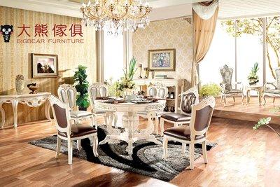 【大熊傢俱】RE801 新古典長餐台雕花面(茉莉花白) 鄉村風 歐式餐台  餐椅 靠背椅 功能型餐