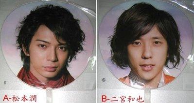 嵐 ARASHI 2008 夏季 演唱會 DREAM-A-LIVE 扇子 -每把單買含郵資430