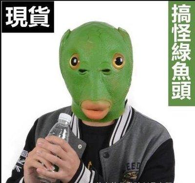 24H現貨 可開發票  綠魚人面具 綠...