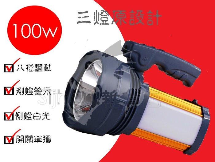 【C401】100W三燈手提 主燈60W 側燈20W白光/紅光 警示燈 開關單獨 手提照明燈 頭燈 手電筒 專營