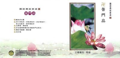 妙蓮華 CG-1501 國語佛經教念-普門品