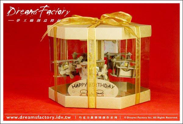 [夢工廠]巧克力遊樂園※金莎迴轉飛機禮盒(不含金莎)※~情人節/生日/聖誕節/交換禮物首選禮盒