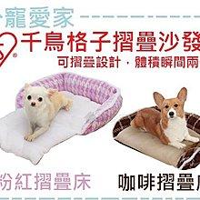 ☆寵愛家☆IRIS千鳥格子摺疊沙發床-S號.粉紅色