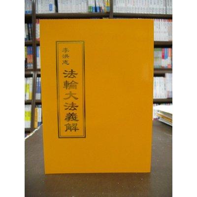 益群出版 宗教【法輪大法義解(李洪志)】(2015年12月版)