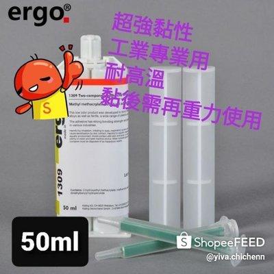 德國 ergo 1309 AB膠 強力膠 耐高溫 超強黏著~ 萬能百貨