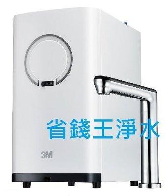 新竹【省錢王議員推薦】3M HEAT2000 櫥下加熱器 + S004 淨水器 贈 前置樹脂 台北
