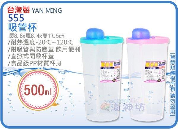 =海神坊=台灣製 555 吸管杯 透明塑膠杯 冷水杯 茶水杯 隨手杯 附吸管+蓋500ml 96入2800元免運