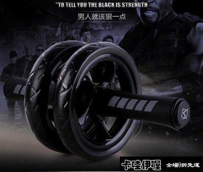 健腹輪  健腹輪鍛煉卷腹部推輪運動滑輪收腹滾輪健身器材家用男腹肌輪【卡哇伊喔】