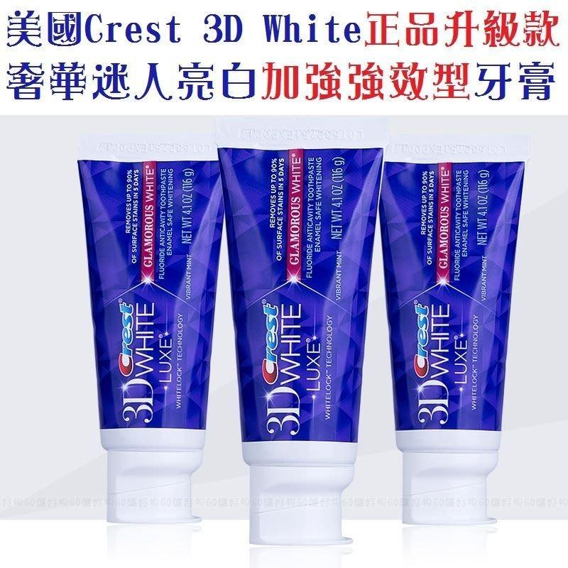 【最新升級款 正品現貨】美國 Crest 3D White 奢華迷人亮白加強強效型牙膏 美白薄荷口味 牙刷 刷牙粉 牙線