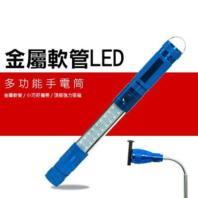 利卡夢鞋園–可伸縮多功能LED軟管雙頭磁吸萬用COB強光鋁合金工作燈 露營照明燈 颱風停電緊急照明燈 D1BL-T94