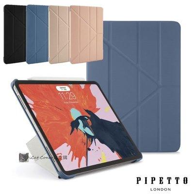 英國 Pipetto iPad Pro 11吋 多角度摺疊保護殼 Origami 自動喚醒/休眠 保護套 喵之隅