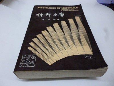 買滿500免運 /  崇倫《材料力學 朱紹鎔譯 東華出版 MECHANICS OF MATERIALS》  位置 : 希