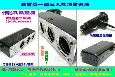 《日樣》高質感晶透面版 車用 一分三孔 1轉3孔點煙器 USB 點煙器 最大輸出60W 12V~24V