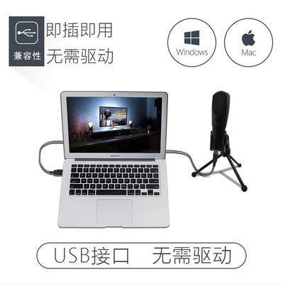 麥克風 Gmtd 金邁 有線電容麥USB電腦麥克風 游戲yy直播語音K歌話筒 G906