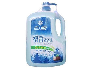 【B2百貨】 白雪沐浴乳-檀香(2000ml) 4710210202700 【藍鳥百貨有限公司】