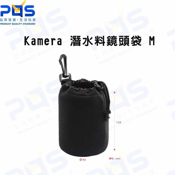 Kamera 佳美能 潛水料鏡頭袋 (M) 黑 保護袋 伸縮袋 台南PQS