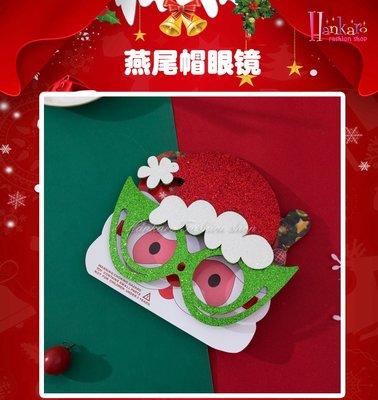 ☆[Hankaro]☆歐美創意聖誕節裝扮道具閃亮聖誕燕尾帽造型眼鏡