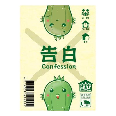 【陽光桌遊】告白 Confession 繁體中文版 正版桌遊 滿千免運
