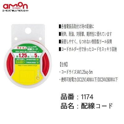 和霆車部品中和館—日本AMON DIY耐熱/耐油配線電線(紅) 長度5m AV1.25sq No.1174