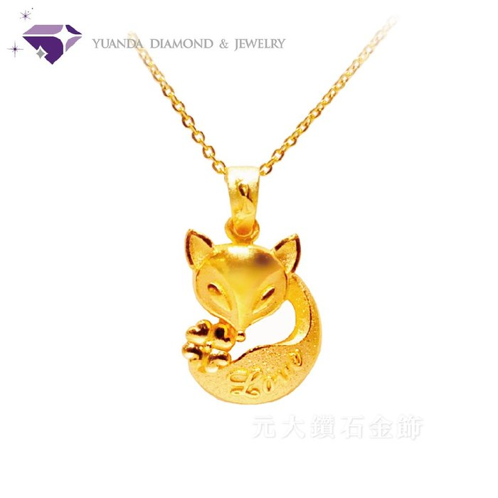 【YUANDA】『小萌狐』黃金墜-純金9999國家標準-元大鑽石銀樓
