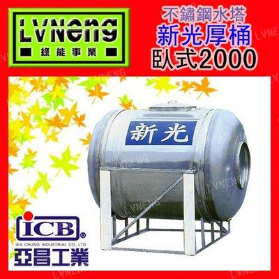 【綠能倉庫】【亞昌】新光厚桶 SSJ-2000 B【厚桶級 0.8mm】臥式 不鏽鋼水塔《市售2000L 2頓》(桃園)