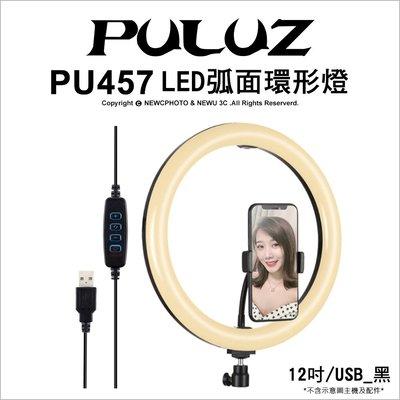 【薪創光華】胖牛PU457 LED弧面環形補光燈12吋 自拍 影片 直播 補光 高顯色燈