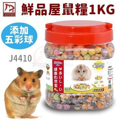 汪旺來【歡迎自取】鮮品屋鼠糧1000g(添加五彩球)桶裝1公斤J4410倉鼠飼料,楓葉鼠、黃金鼠、銀狐、老公公等