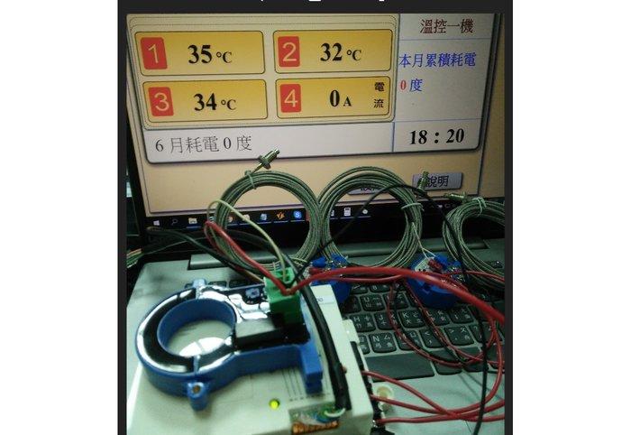 物聯網 三溫度點及一電流點 檢測系統