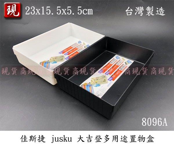 【現貨商】佳斯捷 JUSKU 大吉登多用途置物盒(白色/黑色)  桌面收納盒 筆盒 置物盒 台灣製造 8096A