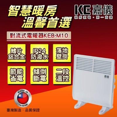 HELLER 嘉儀 對流式電暖器 KEB-M10