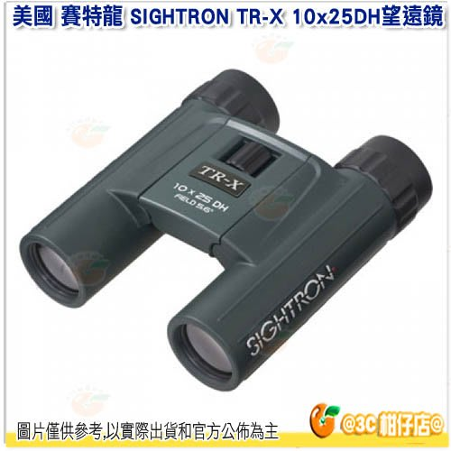 @3C 柑仔店@ 美國 賽特龍 Sightron TR-X 10x25DH 雙筒望遠鏡 公司貨 物鏡直徑25mm
