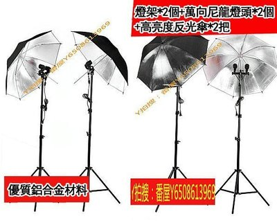 番屋~箱包、服裝 實用 攝影棚 攝影燈 柔光箱 套裝(2燈架+2雙燈頭+2反光傘)免運費