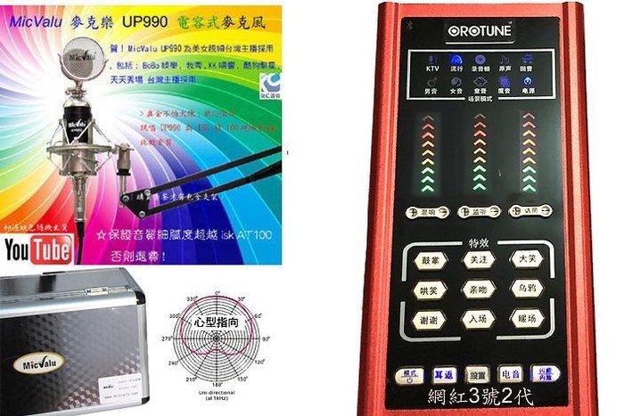 要買就買中振膜 非一般小振膜 收音更佳網紅3號手機直播音效卡+UP990電容麥克風+NB35支架送166音效參考森然播吧