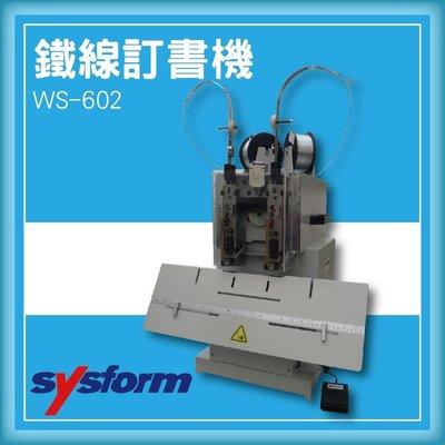 專業級事務機器-SYSFORM WS-602 桌上型鐵線訂書機[釘書機/訂書針/工商日誌/燙金/印刷/裝訂]