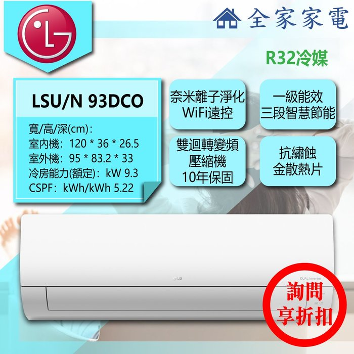 【問享折扣】LG 冷氣/空調 LSU93DCO + LSN93DCO【全家家電】旗艦單冷(12~18坪適用)