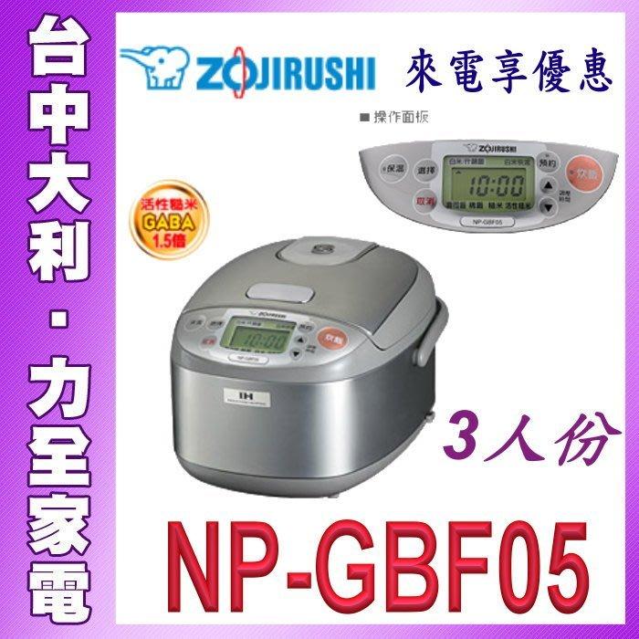 【ZOJIRUSHI象印電子鍋】IH 3人份【NP-GBF05】先問貨源