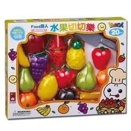 【大衛】風車 水果切切樂-FOOD超人趣味家家酒