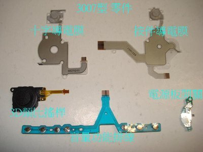 PSP3007 3D搖桿 類比搖桿PSP香菇頭 +ox按鍵導電膜+音量鍵排線+十字導電膜+電源開關係