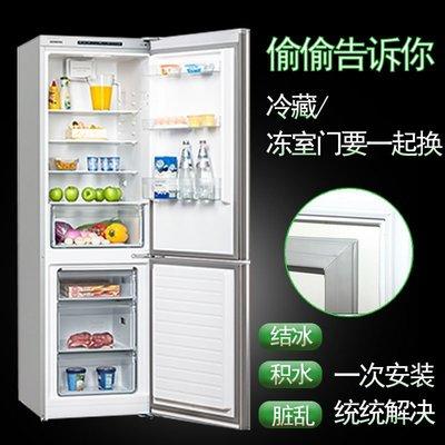 三洋電冰箱門封條磁性密封條門膠條海爾新飛美菱的萬能膠圈皮邊條通用