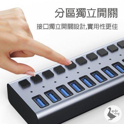 獨立式供電 10孔 13孔 USB 3.0 HUB 5G 大電流 高速 鋁合金 延伸器 DC 供電 充電器 多孔連接