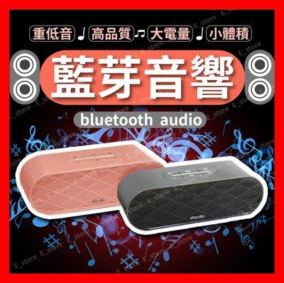 【現貨】重低音-藍芽音響 鋁合金外觀 震撼音質貫穿你的耳膜 藍芽喇叭 喇叭 藍牙喇叭 藍牙音響 音響