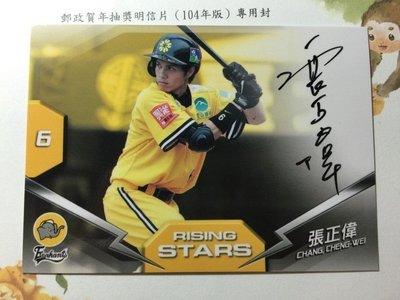 中華職棒年度球員卡 兄弟象 張正偉 親筆簽名卡〈限量150張〉