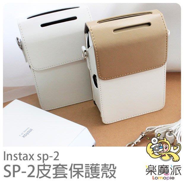 富士SP-2  相片列印機 皮套 保護套 保護殼 背帶  另售INSTAX 拍立得保護殼