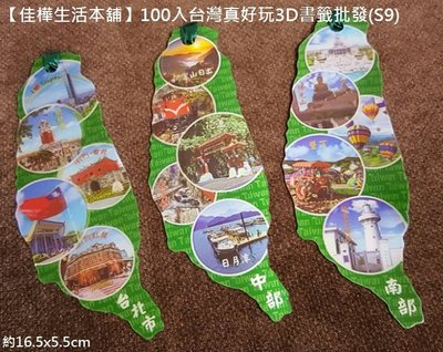 【佳樺生活本舖】100入台灣真好玩3D書籤(S9)台灣紀念品批發/Taiwan 旅遊景點書卡Bookmark/出國禮物/