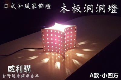 【威利購】日式和風家飾燈.木板洞洞燈【...